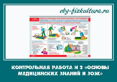 Контрольная-работа-№2-«Основы-медицинских-знаний-и-ЗОЖ»