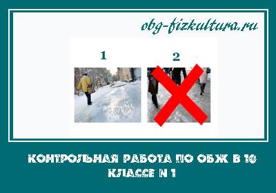 Контрольная-работа-по-ОБЖ-в-10-классе-№1