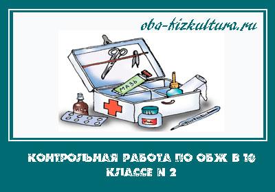 Контрольная-работа-по-ОБЖ-в-10-классе-№2