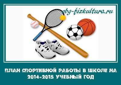 План спортивной работы в школе на 2014-2015 учебный год