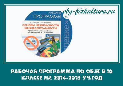 Рабочая программа по ОБЖ в 10 классе на 2014-2015 уч.год