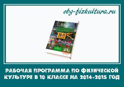 Рабочая-программа-по-физической-культуре-в-10-классе-на-2014-2015-год