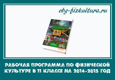 Рабочая-программа-по-физической-культуре-в-11-классе-на-2014-2015-год