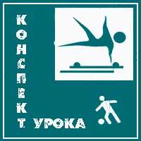 конспект-урока-физкультуры-гимнастика