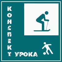 конспект-урока-физкультуры-лыжная-подготовка
