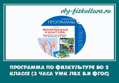 программа-по-физкультуре-во-2-классе-(3-часа-УМК-Лях-В.И-ФГОС)