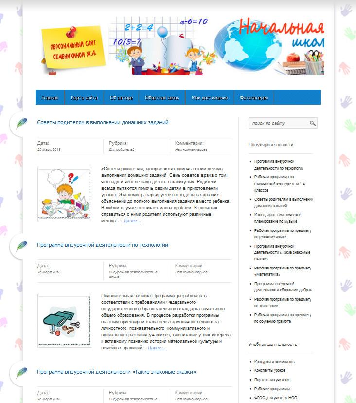 Создать сайт одностраничник бесплатно с доменом ru