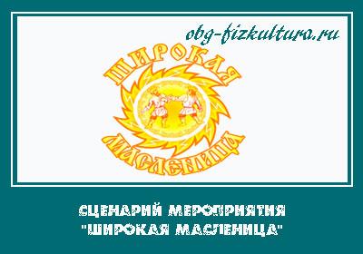 Сценарий-мероприятия-для-начальной-школы-Широкая-Масленица