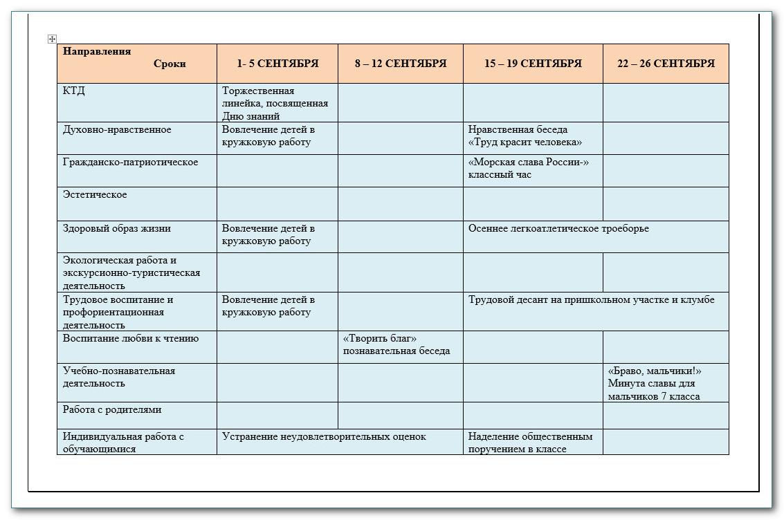 план воспитательной работы в 7 классе на 2014-2015 учебный год
