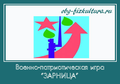 Военно-патриотическая-игра-ЗАРНИЦА