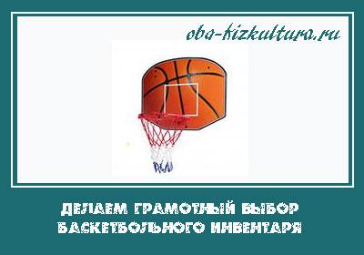 Делаем грамотный выбор баскетбольного инвентаря