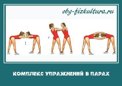комплекс-упражнений-в-парах