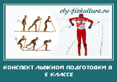 Конспект-лыжной-подготовки-в-5-классе