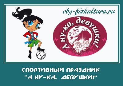 Спортивный-праздник---А-ну-ка-девушки
