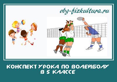 план-конспект уроку з волейболу