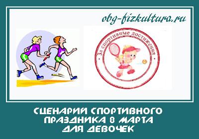Сценарий спортивного праздника 8 марта для девочек