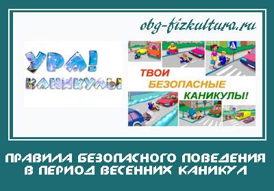 Правила-безопасного-поведения-в-период-весенних-каникул
