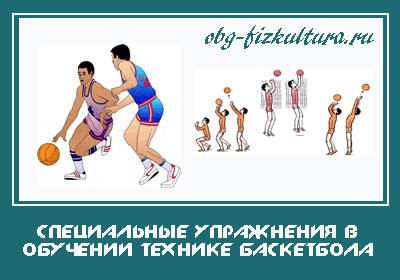 Специальные-упражнения-в-обучении-технике-баскетбола