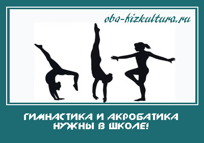 Гимнастика-и-акробатика-нужны-в-школе