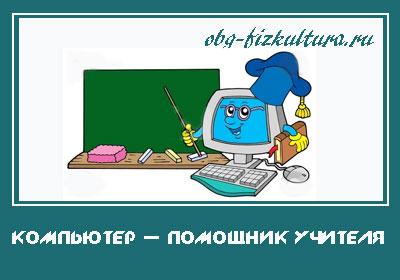 Компьютер-—-помощник-учителя