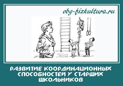 Развитие-координационных-способностей-у-старших-школьников