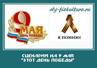 Сценарий-на-9-мая