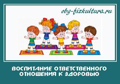 Воспитание-ответственного-отношения-к-здоровью