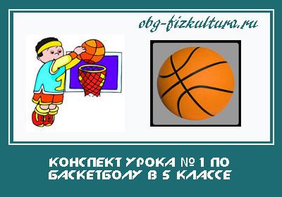 Конспект-урока-№-1-по-баскетболу-в-5-классе