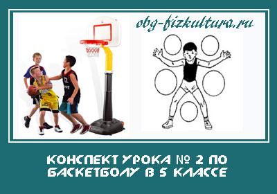 Конспект-урока-№-2-по-баскетболу-в-5-классе
