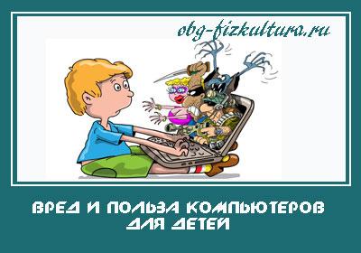 Вред-и-польза-компьютеров-для-детей