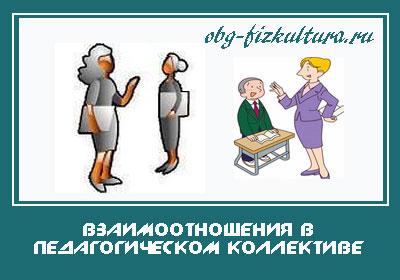 Взаимоотношения-в-педагогическом-коллективе