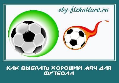 Как-выбрать-хороший-мяч-для-футбола