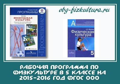 Рабочая-программа-по-физкультуре-в-5-классе-на-2015-2016-год-ФГОС-ООО