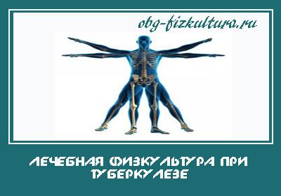 Лечебная-физкультура-при-туберкулезе