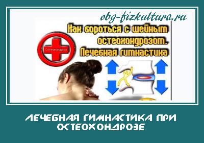 Лечебная-гимнастика-при-остеохондрозе