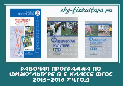 Рабочая-программа-по-физкультуре-в-5-классе-фгос-2015-2016-уч.год