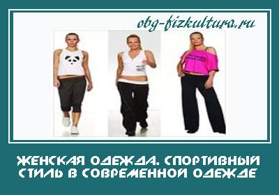 Женская-одежда.-Спортивный-стиль-в-современной-одежде