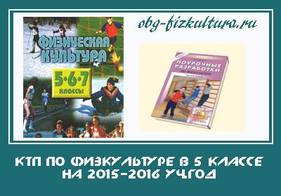 КТП-по-физкультуре-в-5-классе-на-2015-2016-уч.год
