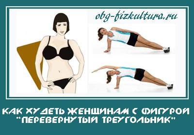 Как-худеть-женщинам-с-фигурой-перевернутый-треугольник