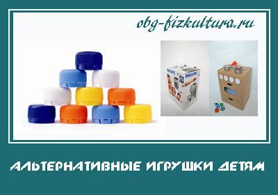 Альтернативные игрушки детям
