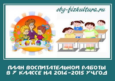 План-воспитательной-работы-в-7-классе-на-2014-2015-уч.год