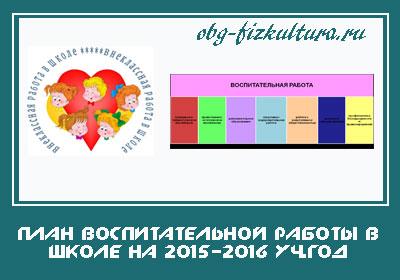 План-воспитательной-работы-в-школе-на-2015-2016-уч.год