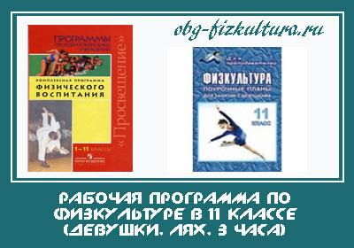 Рабочая-программа-по-физкультуре-в-11-классе-(девушки,-Лях,-3-часа)