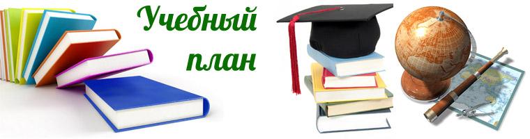 kartinka_uchebnyj_plan