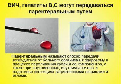 ВИЧ, гепатиты В и С